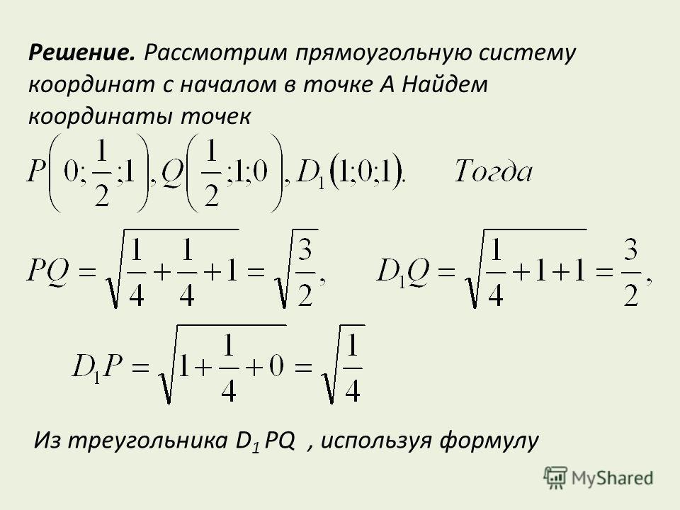 Решение. Рассмотрим прямоугольную систему координат с началом в точке A Найдем координаты точек Из треугольника D 1 PQ, используя формулу