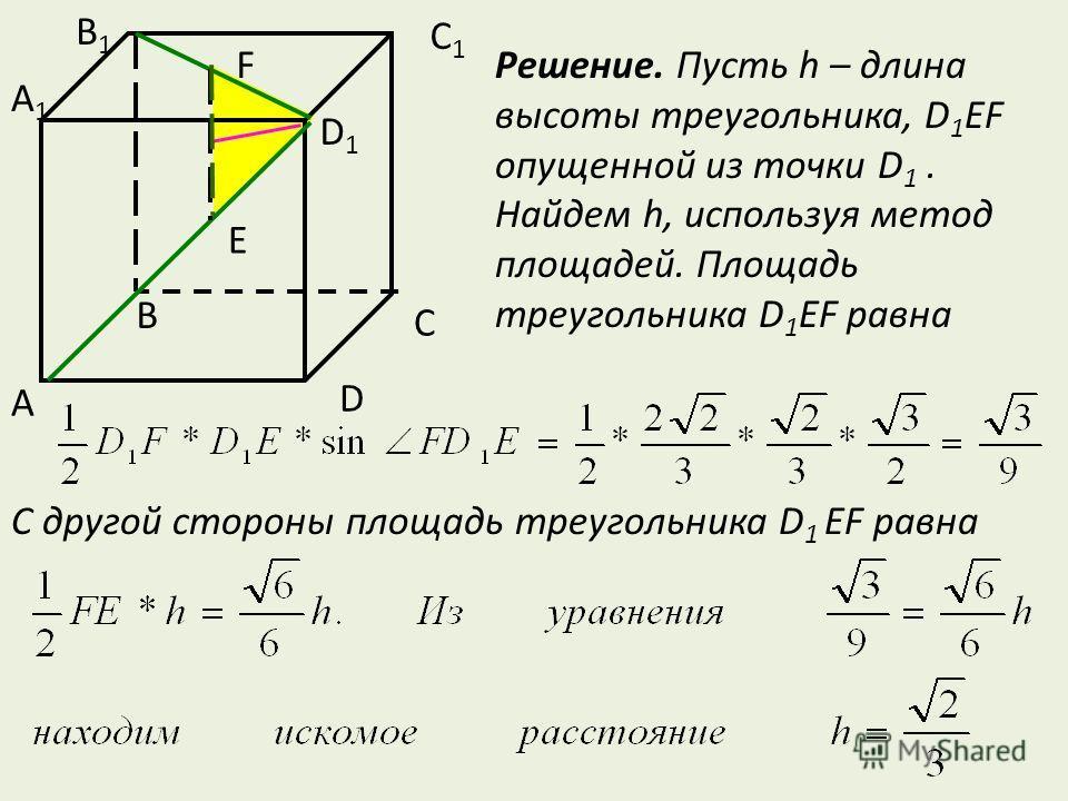 Решение. Пусть h – длина высоты треугольника, D 1 EF опущенной из точки D 1. Найдем h, используя метод площадей. Площадь треугольника D 1 EF равна А1А1 В1В1 С1С1 F А В Е D С D1D1 С другой стороны площадь треугольника D 1 EF равна