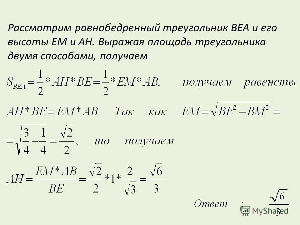 Рассмотрим равнобедренный треугольник BEA и его высоты EM и AH. Выражая площадь треугольника двумя способами, получаем