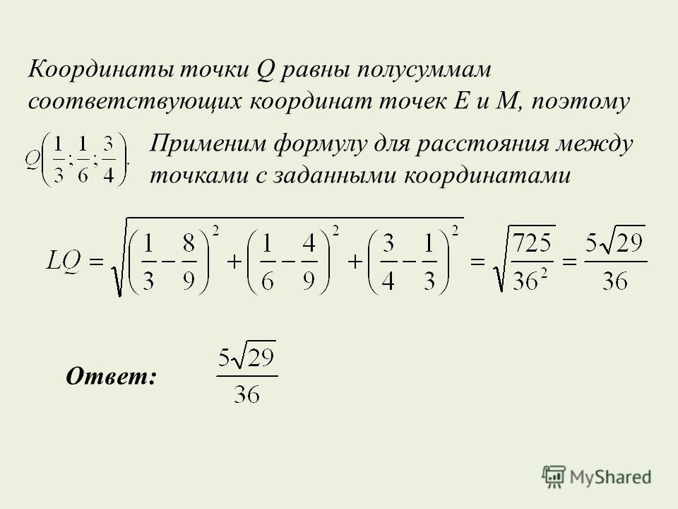 Координаты точки Q равны полусуммам соответствующих координат точек E и М, поэтому Применим формулу для расстояния между точками с заданными координатами Ответ: