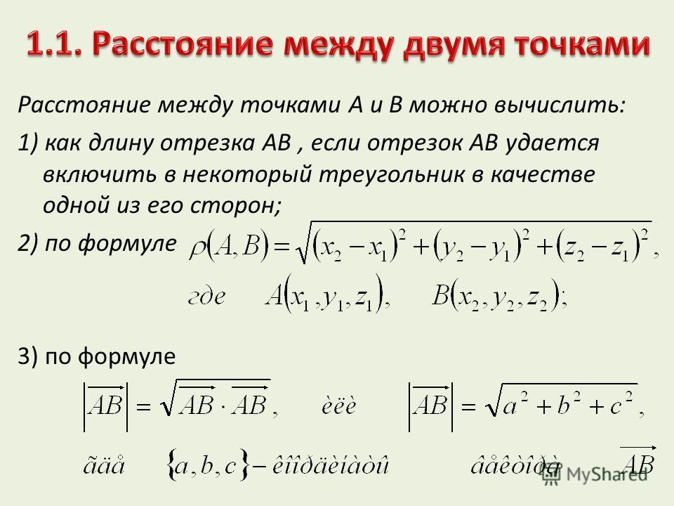 Расстояние между точками A и B можно вычислить: 1) как длину отрезка AB, если отрезок AB удается включить в некоторый треугольник в качестве одной из его сторон; 2) по формуле 3) по формуле