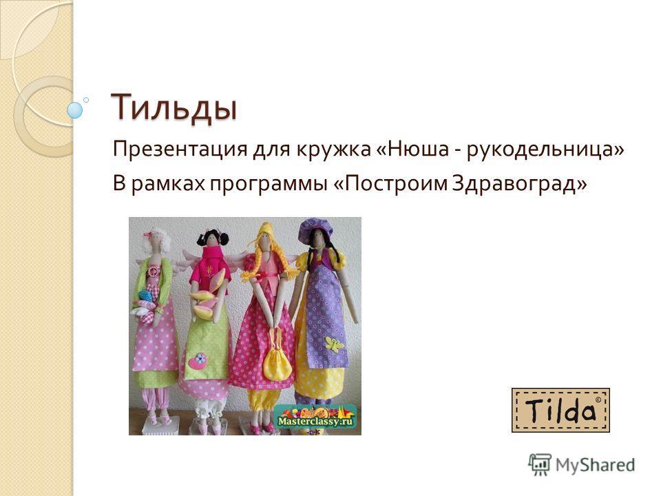 Тильды Презентация для кружка « Нюша - рукодельница » В рамках программы « Построим Здравоград »