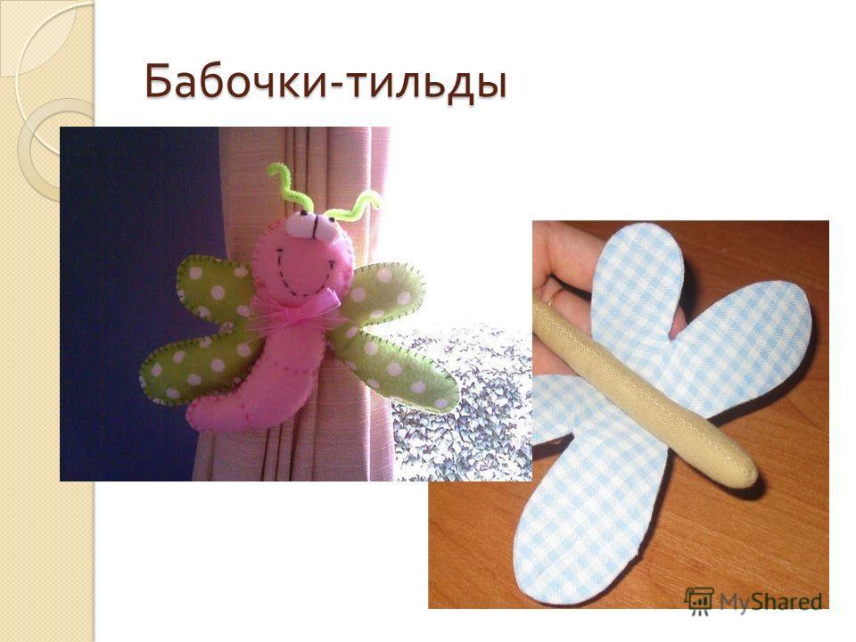 Бабочки - тильды