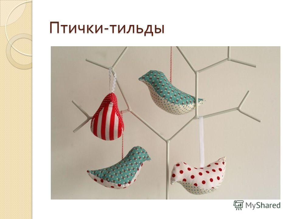 Птички - тильды