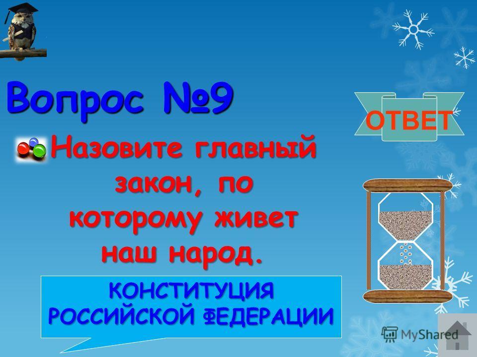 Вопрос 8 Кто осуществляет Государственную власть в РФ? ОТВЕТ Президент
