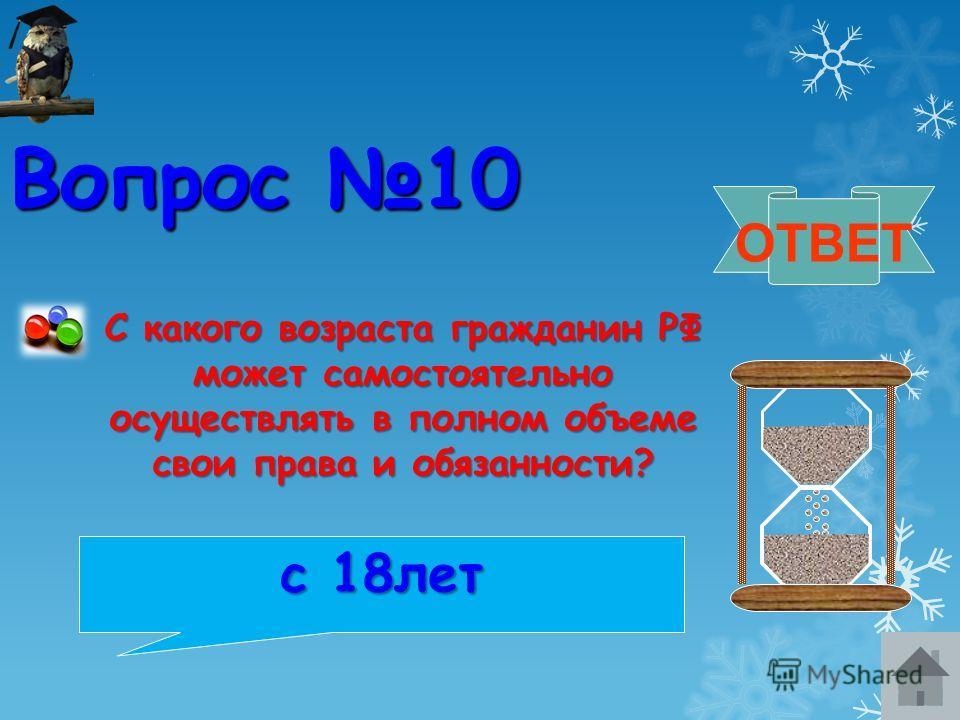 Вопрос 9 Назовите главный закон, по которому живет наш народ. ОТВЕТ КОНСТИТУЦИЯ РОССИЙСКОЙ ФЕДЕРАЦИИ