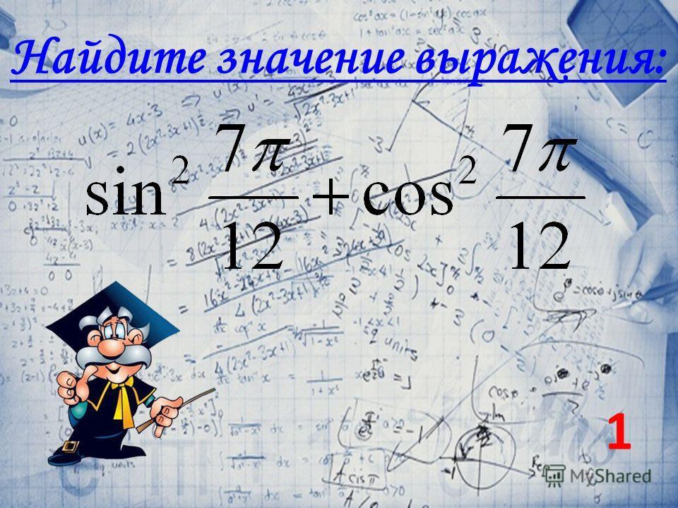 Сравните 49 3 и 7 6 равны