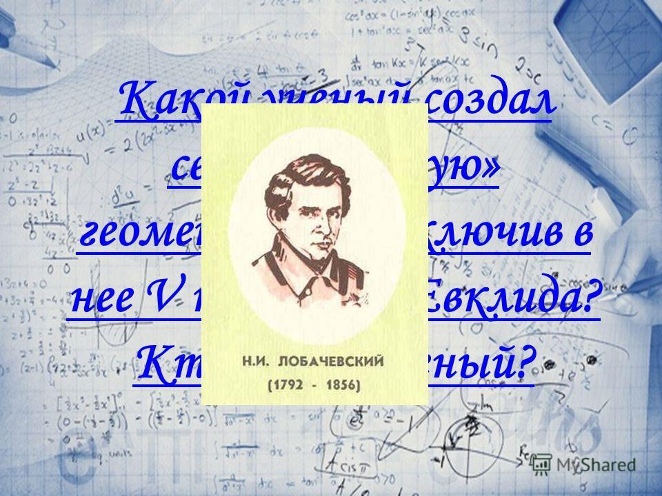 Восклицание «Эврика!» знаменующее торжество разума, подарил этот великий ученый. Он родился более 20 веков назад. «Он заложил первоосновы почти всех открытий, развитием которых мы гордимся сегодня». На надгробном памятнике этого ученого изображен шар