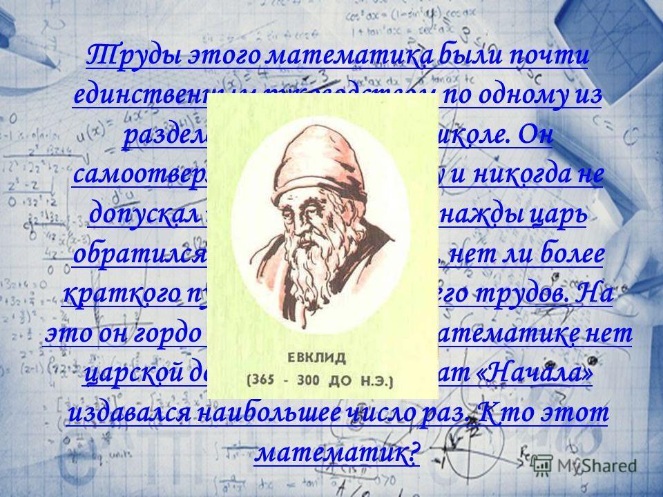 Какой ученый создал свою «звездную» геометрию, не включив в нее V постулат Евклида? Кто этот ученый?