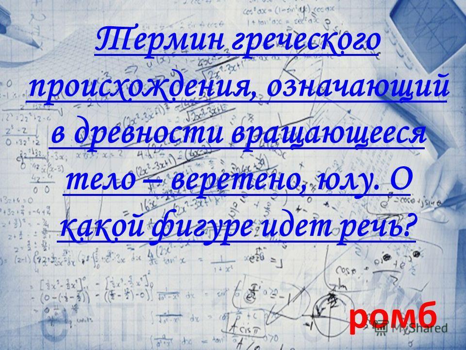 Название этого четырехугольника происходит от греческого слова, в переводе на русский означающее «столик», от него так же произошло слово – «трапеза». трапеция