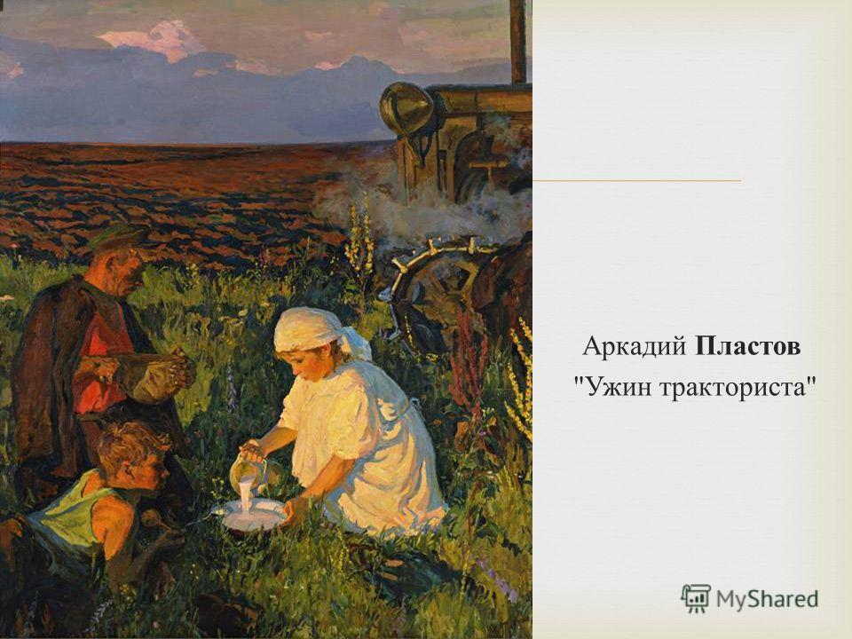 Аркадий Пластов  Ужин тракториста
