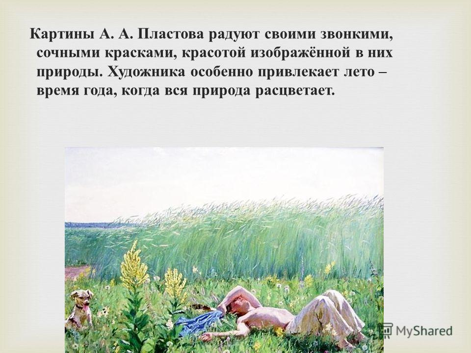 картины на тему лето: