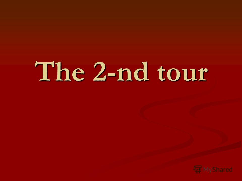 The 2-nd tour