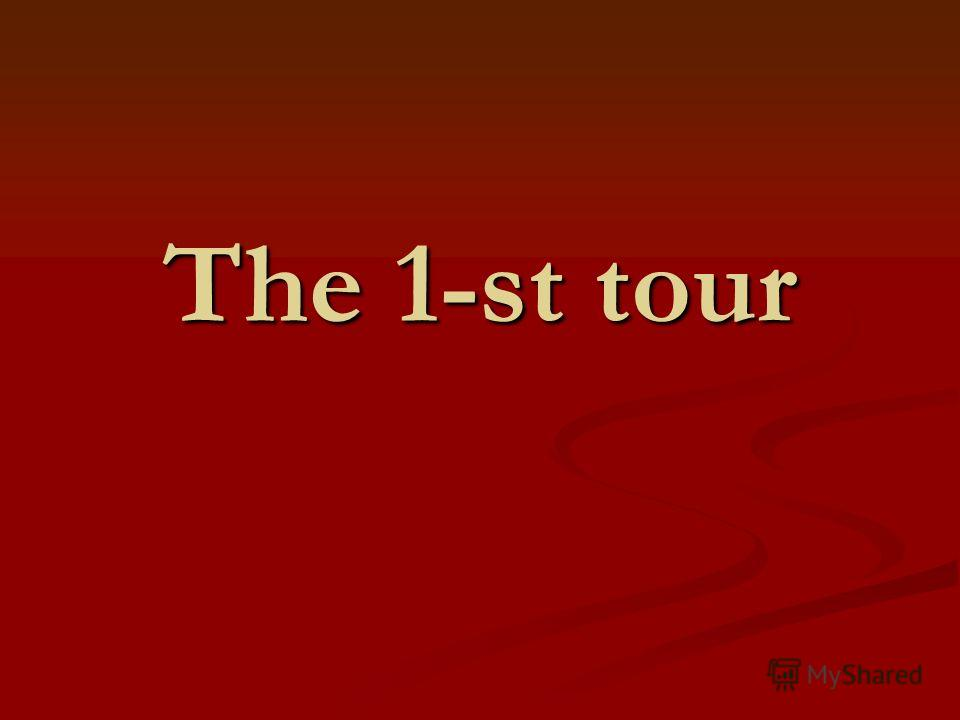 The 1-st tour