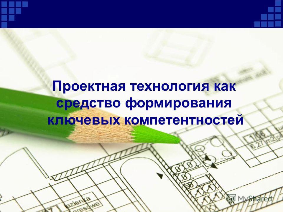 Company Logo Проектная технология как средство формирования ключевых компетентностей