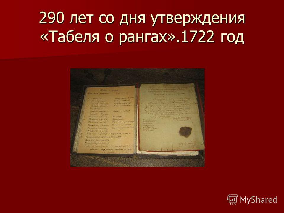 290 лет со дня утверждения «Табеля о рангах».1722 год