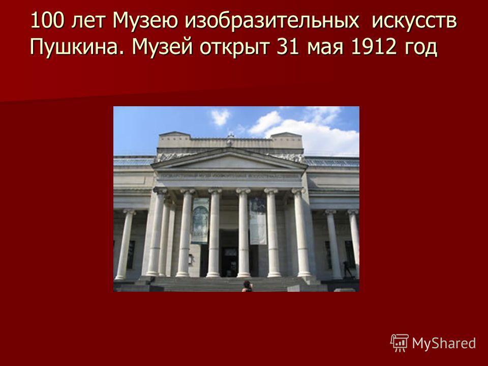 100 лет Музею изобразительных искусств Пушкина. Музей открыт 31 мая 1912 год