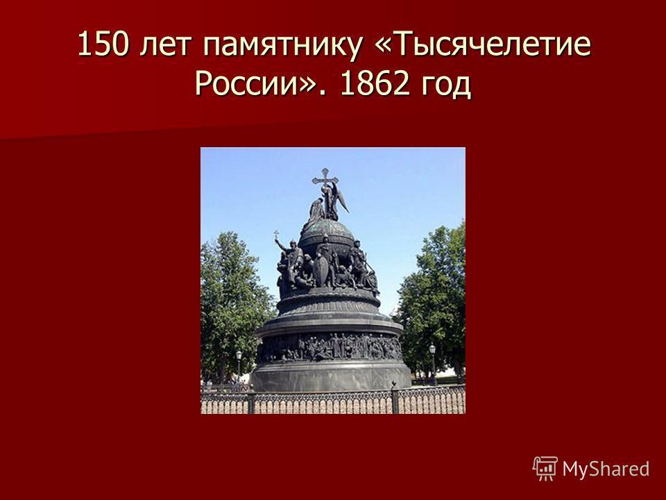 150 лет памятнику «Тысячелетие России». 1862 год