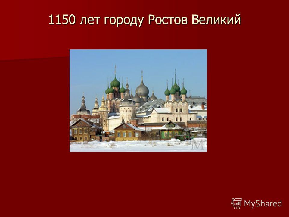1150 лет городу Ростов Великий
