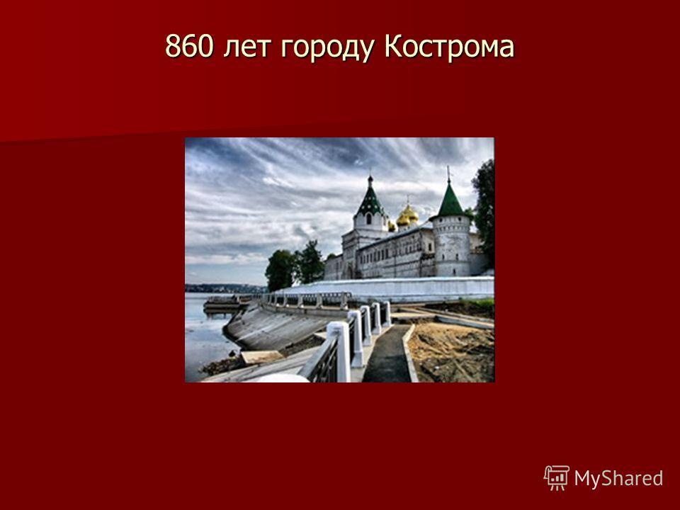860 лет городу Кострома