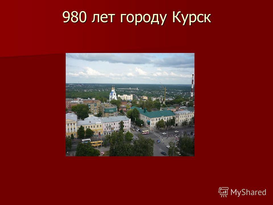 980 лет городу Курск