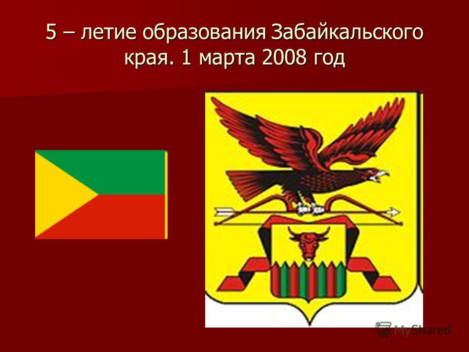 5 – летие образования Забайкальского края. 1 марта 2008 год