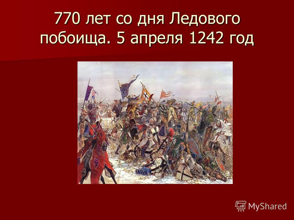 770 лет со дня Ледового побоища. 5 апреля 1242 год