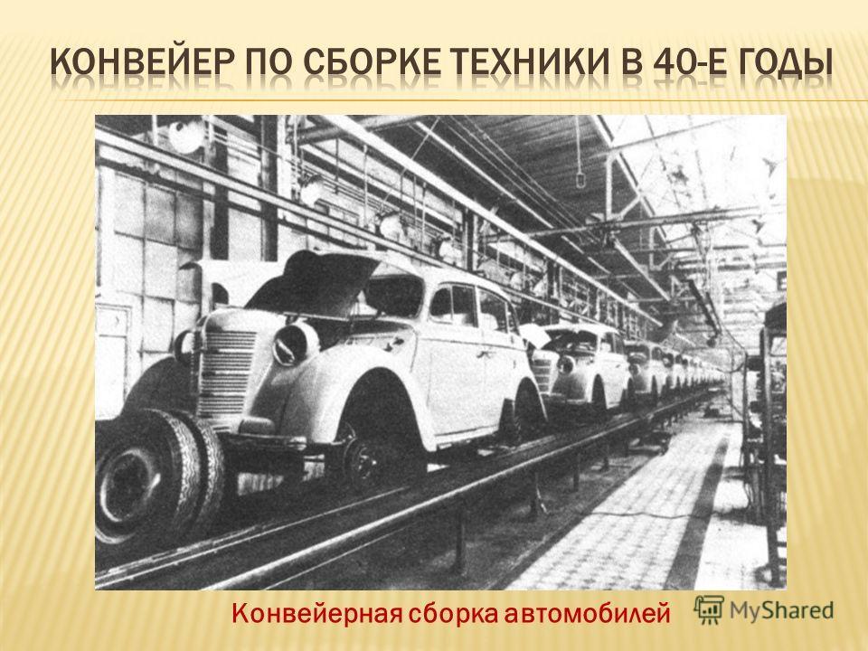 Конвейерная сборка автомобилей
