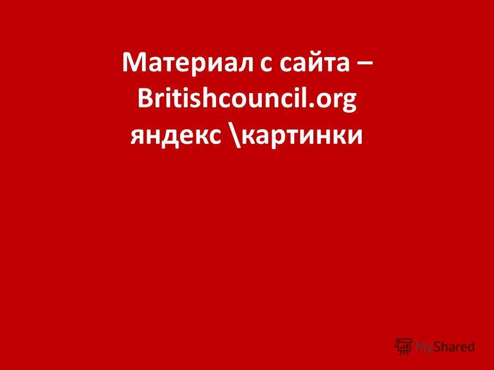 Материал с сайта – Britishcouncil.org яндекс \картинки