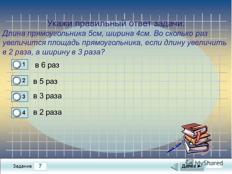 7 Задание в 2 раза в 5 раз в 3 раза в 6 раз Далее 1 1 2 0 3 0 4 0 Укажи правильный ответ задачи: Длина прямоугольника 5см, ширина 4см. Во сколько раз увеличится площадь прямоугольника, если длину увеличить в 2 раза, а ширину в 3 раза?