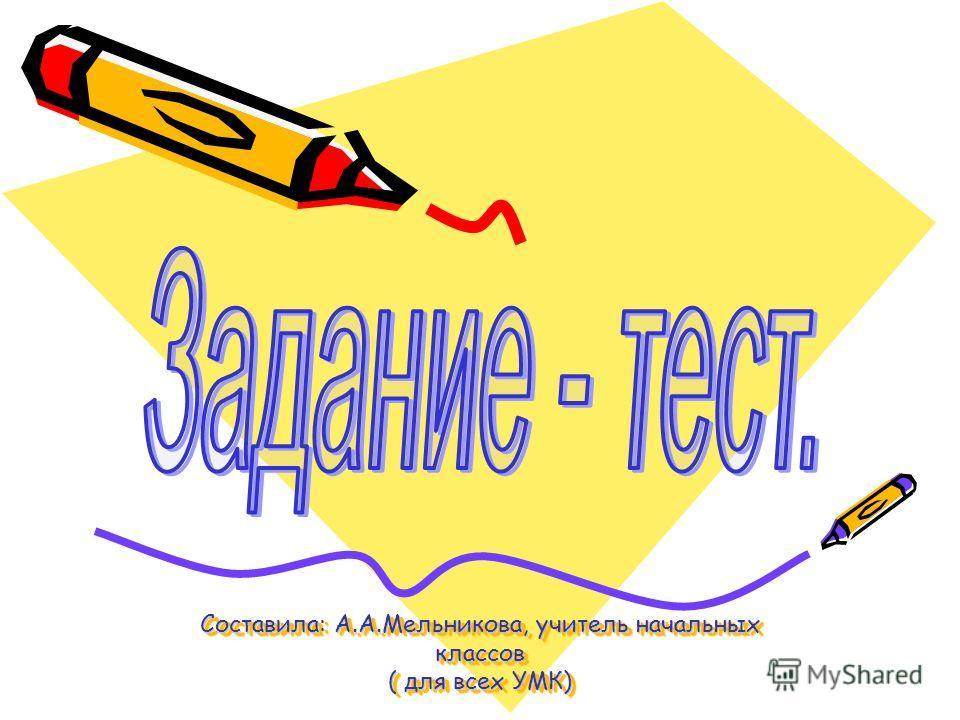 Составила: А.А.Мельникова, учитель начальных классов ( для всех УМК)