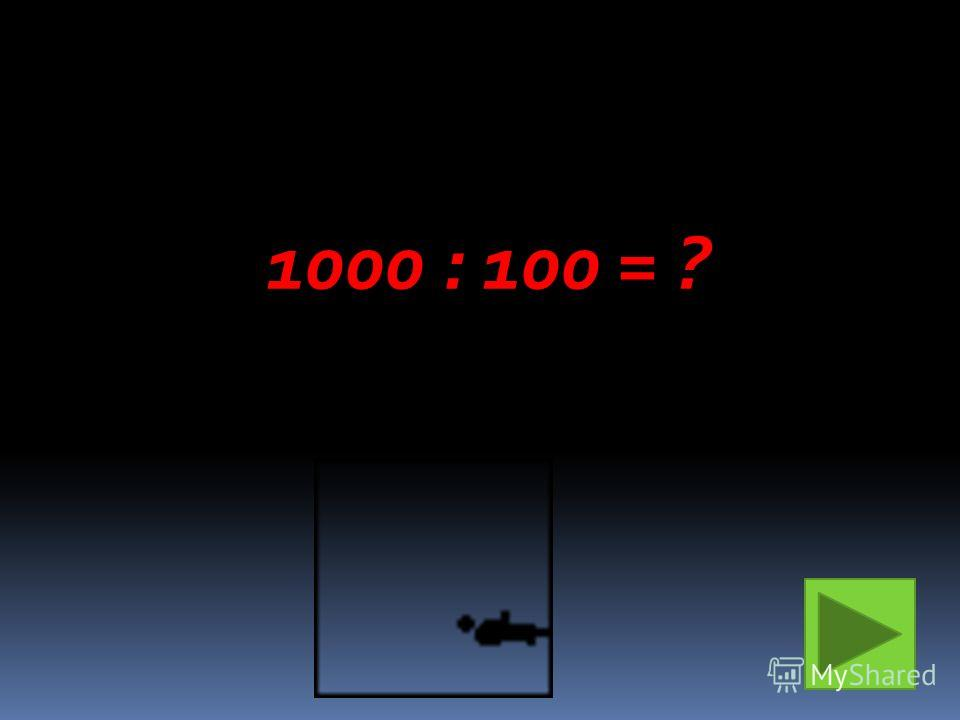 1000 : 100 = ?