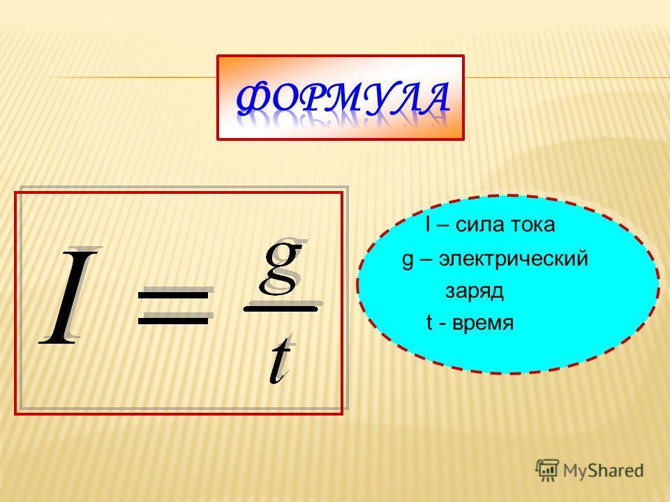 Физическая величина, равная отношению электрического заряда, прошедшего через поперечное сечение проводника, ко времени его прохождения.