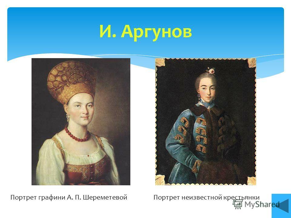 И. Аргунов Портрет графини А. П. ШереметевойПортрет неизвестной крестьянки