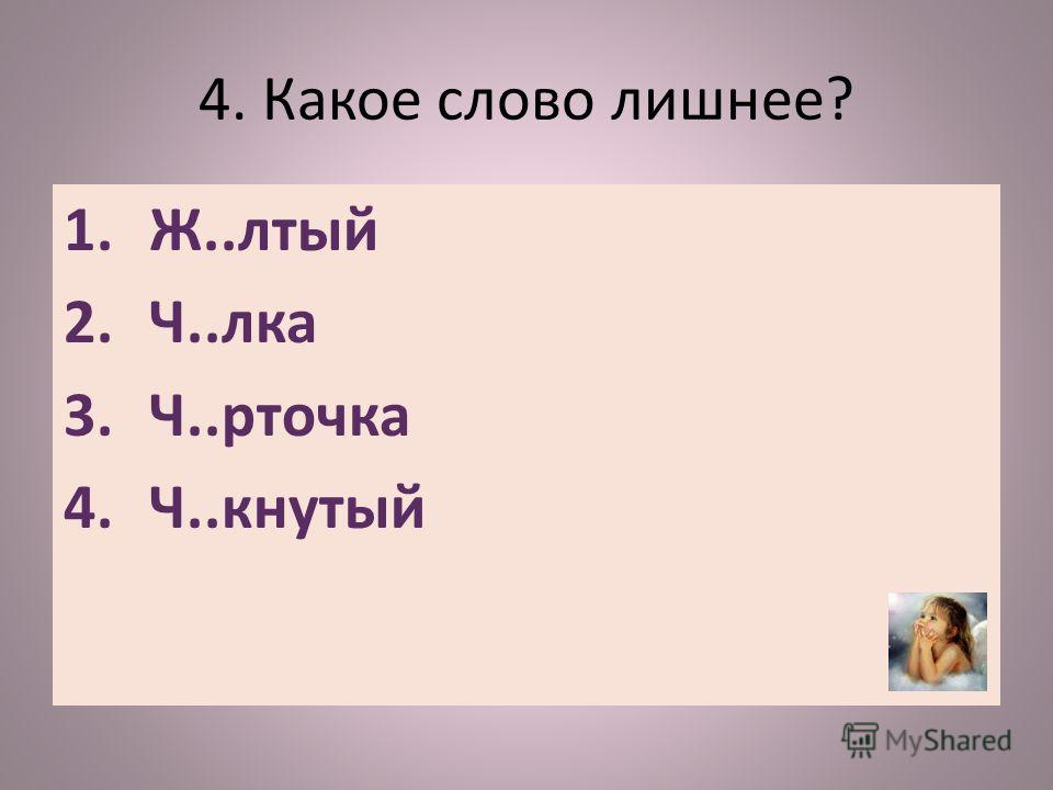 4. Какое слово лишнее? 1.Ж..лтый 2.Ч..лка 3.Ч..рточка 4.Ч..кнутый