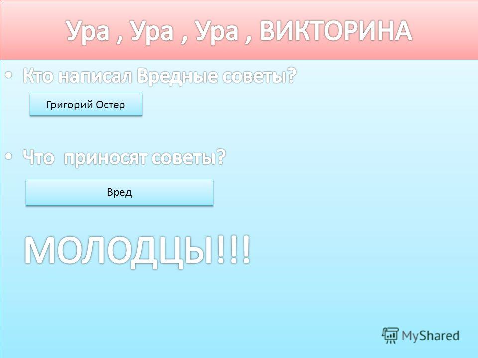 Григорий Остер Вред