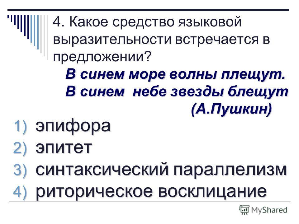 В синем море волны плещут. В синем небе звезды блещут (А.Пушкин) 4. Какое средство языковой выразительности встречается в предложении? В синем море волны плещут. В синем небе звезды блещут (А.Пушкин) 1) эпифора 2) эпитет 3) синтаксический параллелизм