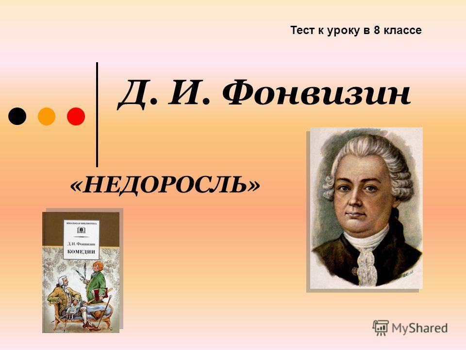 Д. И. Фонвизин «НЕДОРОСЛЬ» Тест к уроку в 8 классе