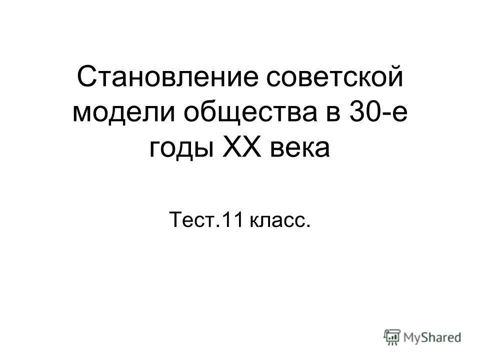 Становление советской модели общества в 30-е годы XX века Тест.11 класс.