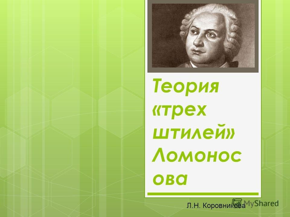 Теория «трех штилей» Ломонос ова Л.Н. Коровникова