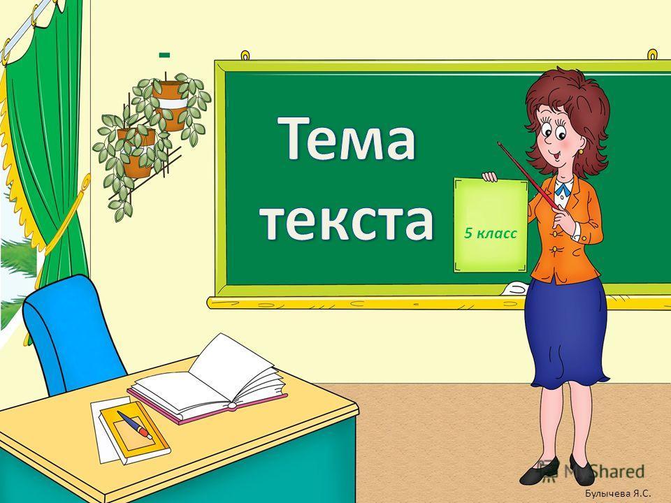 5 класс Булычева Я.С.