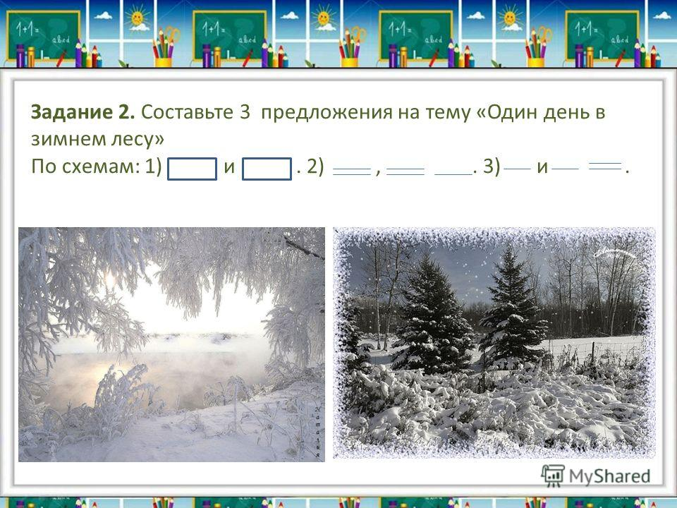 Задание 2. Составьте 3 предложения на тему «Один день в зимнем лесу» По схемам: 1) и. 2),. 3) и.