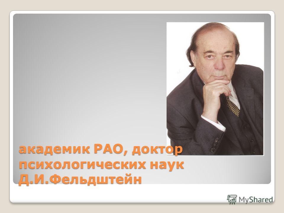 академик РАО, доктор психологических наук Д.И.Фельдштейн