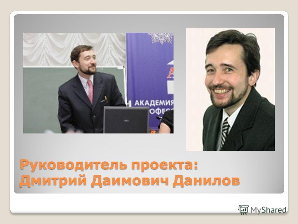 Руководитель проекта: Дмитрий Даимович Данилов
