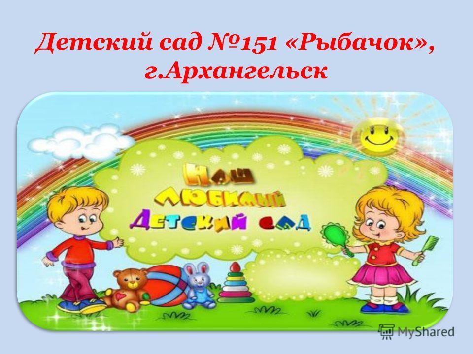 Детский сад 151 «Рыбачок», г.Архангельск