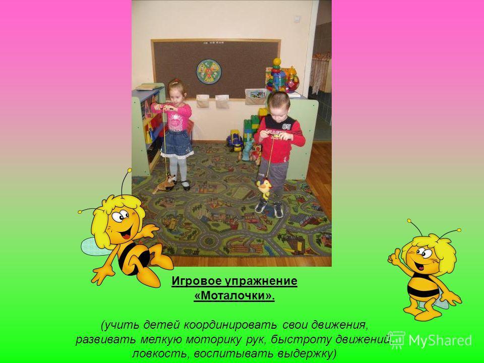 Игровое упражнение «Моталочки». (учить детей координировать свои движения, развивать мелкую моторику рук, быстроту движений, ловкость, воспитывать выдержку)