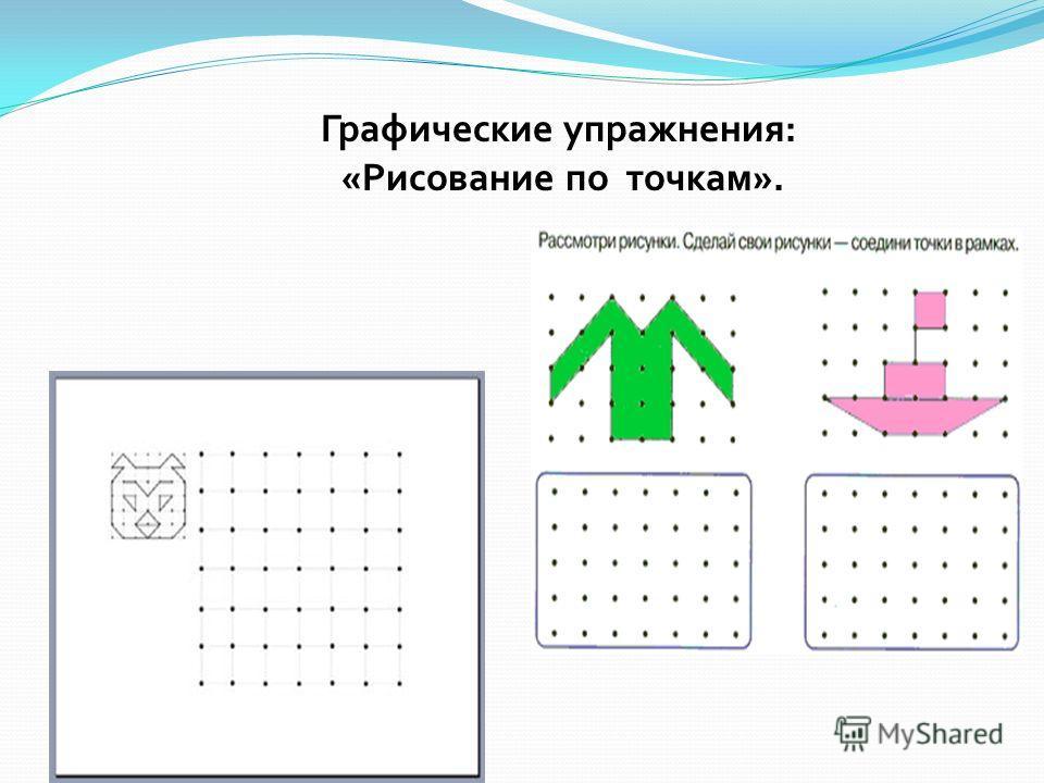 Графические упражнения: «Рисование по точкам».