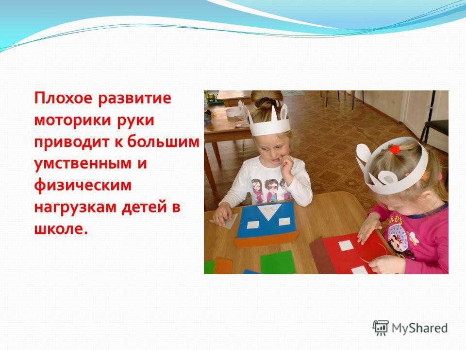 Плохое развитие моторики руки приводит к большим умственным и физическим нагрузкам детей в школе.