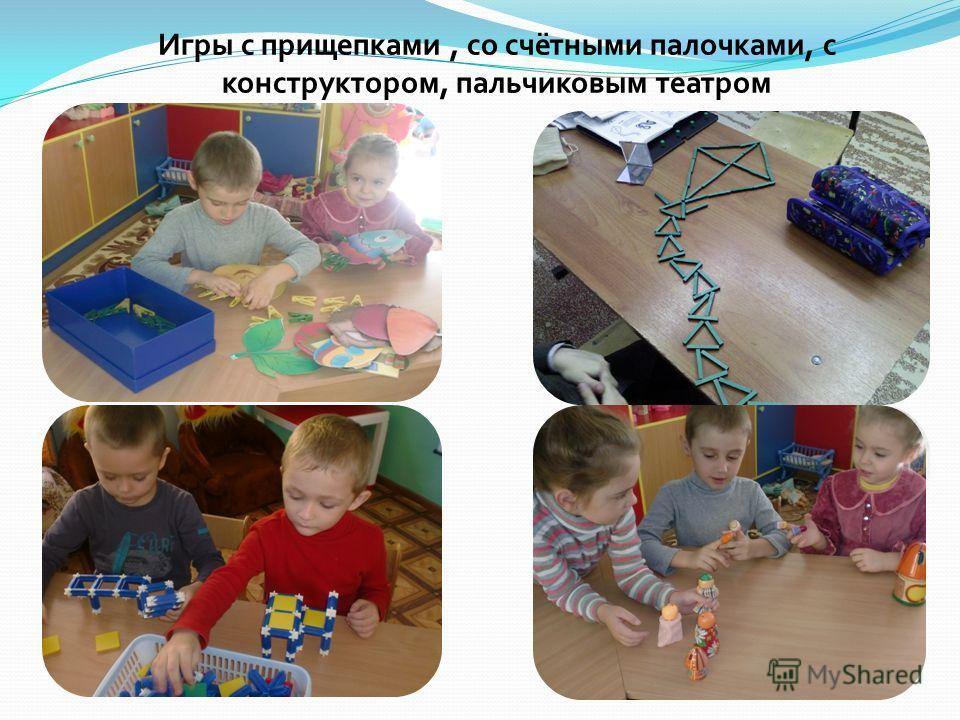 Игры с прищепками, со счётными палочками, с конструктором, пальчиковым театром