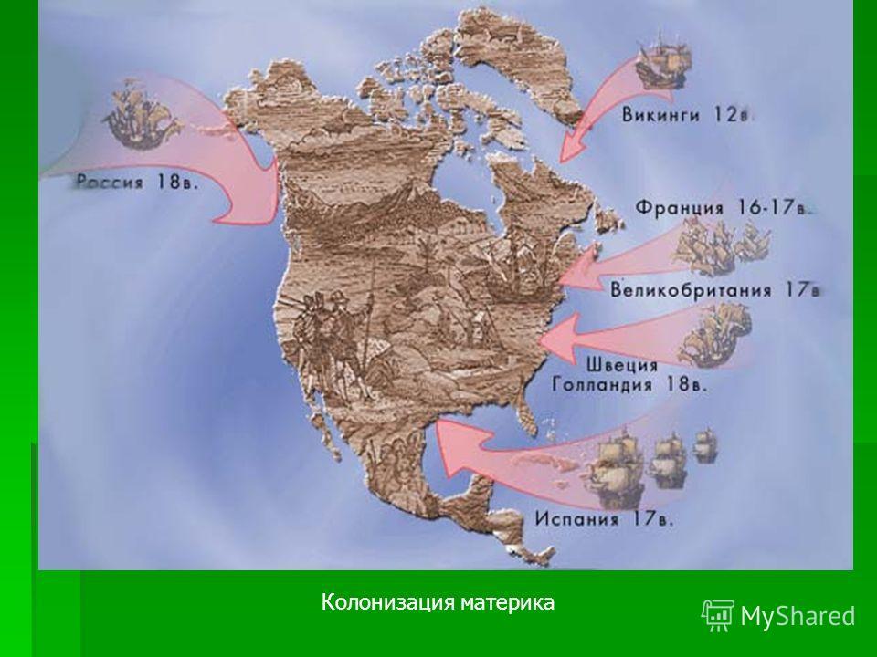 Колонизация материка